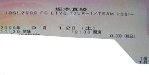 1階1列チケット^^