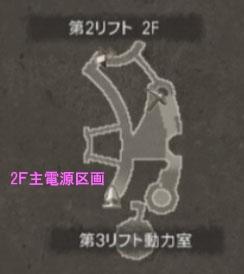 機神界フィールド2F