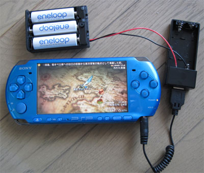 PSPのプレイ中充電成功