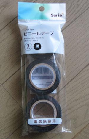 絶縁用のビニールテープ