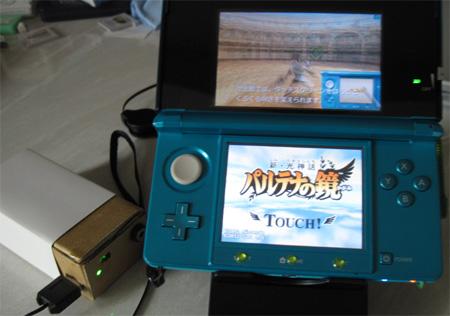 3DSの充電テスト