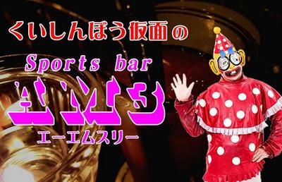 食いしんぼう仮面のオフィシャルブログ