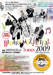090405_biwako_jazz.jpg