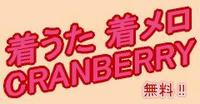 cranberry4.jpg