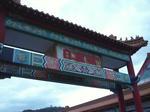 白龍城の門