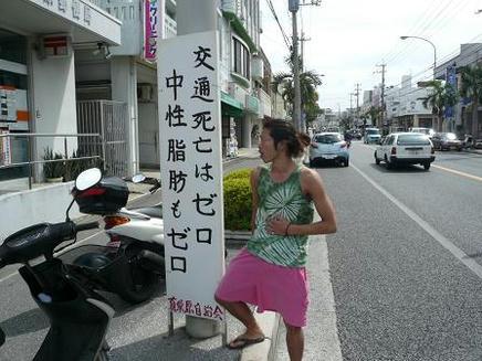 追ハ縄・11・3