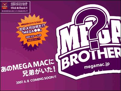 メガマック2