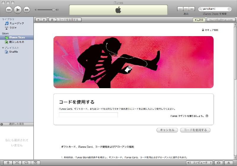 これが出来たら、iTunesの画面の ... : パソコンからコンビニで印刷 : 印刷