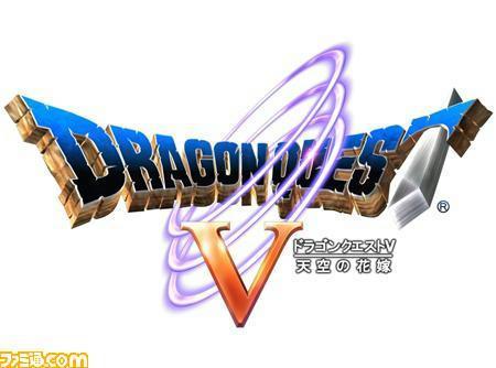 ドラゴンクエスト5