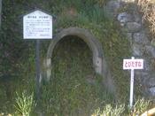 太平洋戦争の頃の防空壕跡