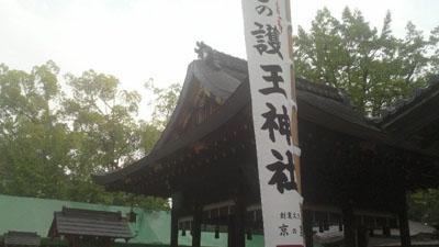 護王神社 その2