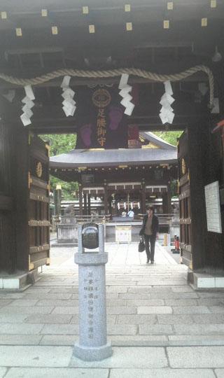 護王神社 その3