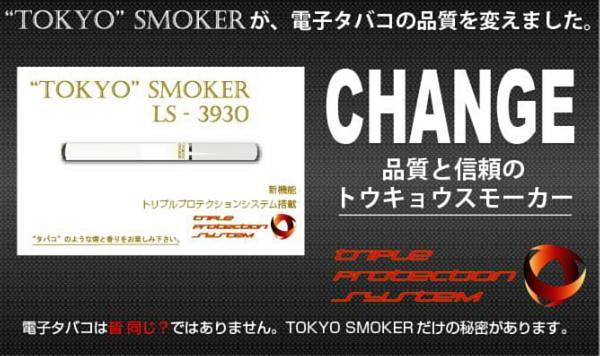 電子タバコ6