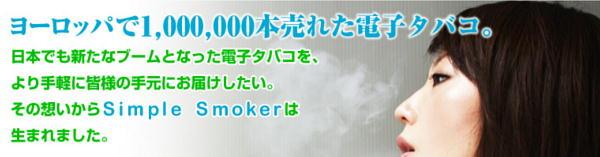 電子タバコ9