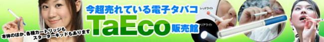 taeco2