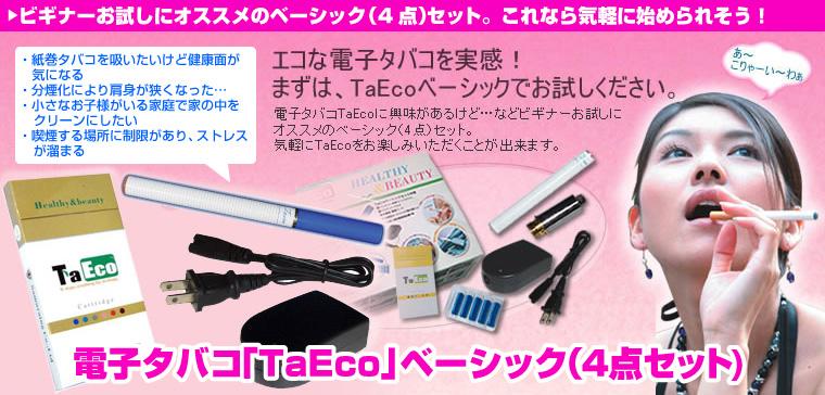 taeco5