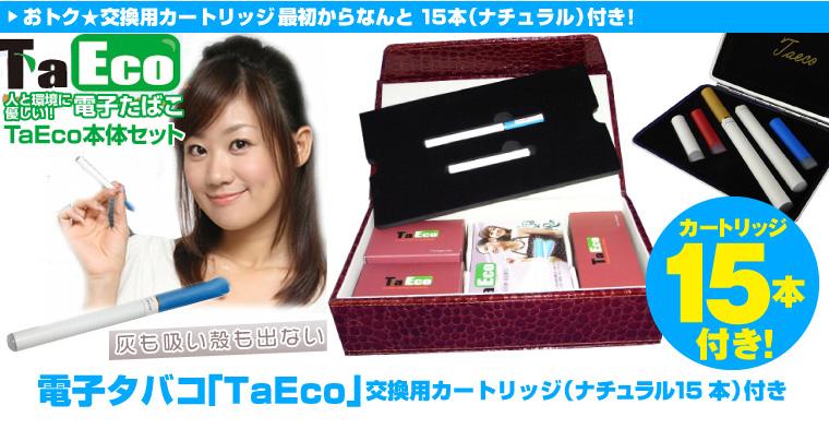 taeco6