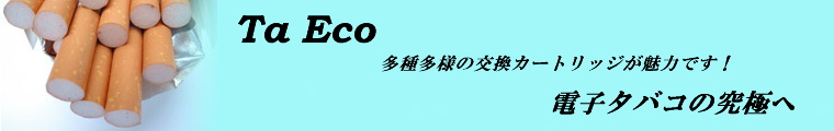 taeco1