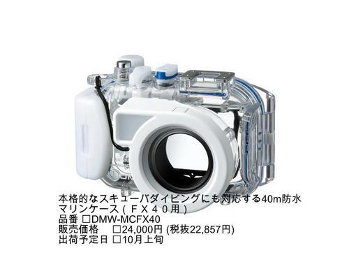 DMW-MCFX40_D_200906260001.jpg