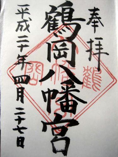 鶴岡八幡宮の御朱印
