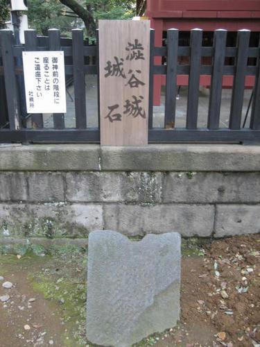 渋谷城城石