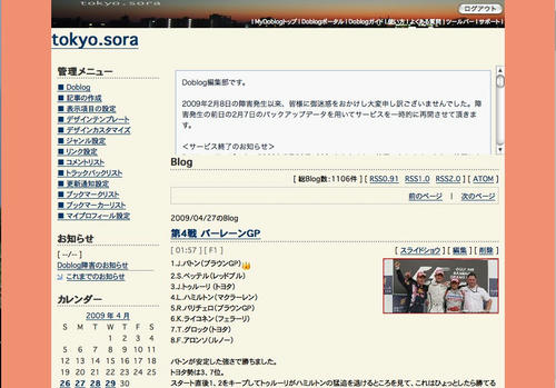 Doblog版tokyo.sora