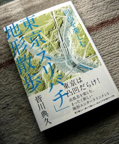 凸凹を楽しむ東京「スリバチ」地形散歩