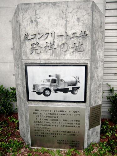 生コンクリート発祥の碑
