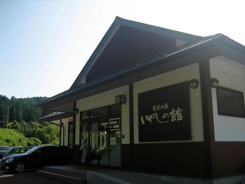 芭蕉の湯癒しの館
