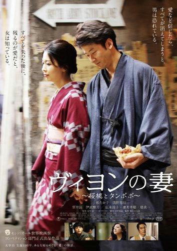ヴィヨンの妻〜桜桃とタンポポ〜