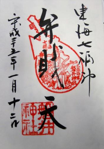 磐井神社御朱印