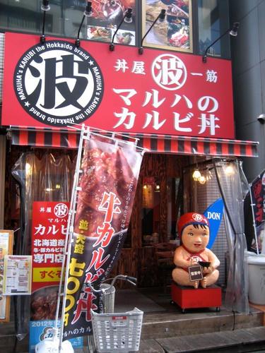 マルハのカルビ丼御徒町店
