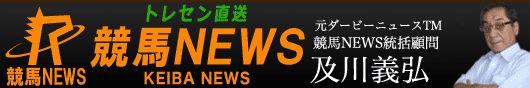 競馬NEWS
