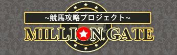 Million Gate(ミリオンゲート)