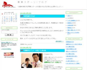 栗東スポーツのブログ