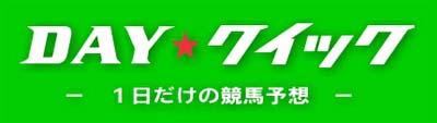 栗東スポーツDAY★クイック