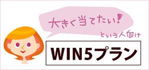 競馬オンラインWIN5