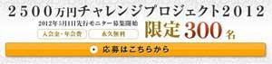 2500万円チャレンジプロジェクト2012
