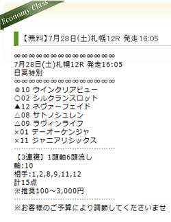 """""""ハイクラス的中"""""""