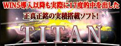 TITAN(タイタン)