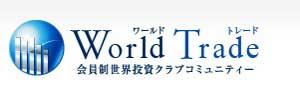 ワールドトレード
