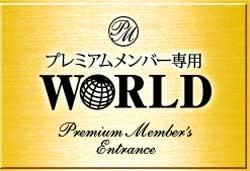 WORLDの有料情報