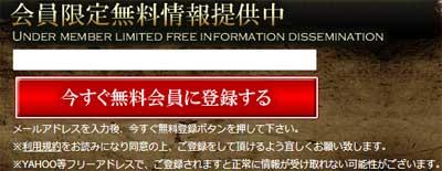 ICHI-GEKIの登録方法