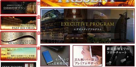 JIAのトップページ