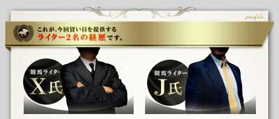 X氏とJ氏