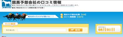 競馬予想サイトの口コミ