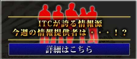 ITCの情報源