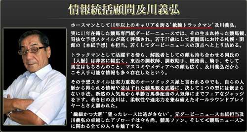 競馬ニュース統括顧問及川義弘