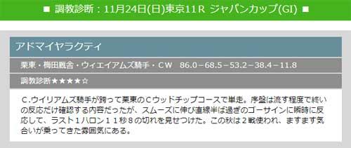 大川慶次郎の追い切り情報