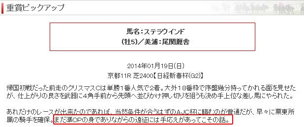 日経新春杯の注目馬情報2